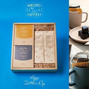 父の日 遅れてごめんね コーヒー ギフト 珈琲と和スイーツ ドリップパック & コーヒー羊羹 | スペシャリティコーヒー コーヒー 珈琲 ドリップコーヒー 羊かん おしゃれ ドリップバッグコー