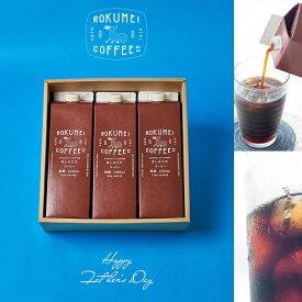 父の日 ギフト コーヒーギフト アイスコーヒー リキッド 無糖 3本 スペシャルティコーヒー 送料無料 | スペシャリティコーヒー コーヒー 珈琲 パック 1000ml 1,000ml ブラック リキット コーヒーパック レイコー 冷コーヒー 誕生日 プレゼント 無添加 おしゃれ