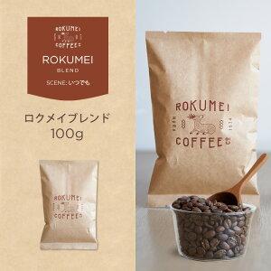 ロクメイコーヒー スペシャルティコーヒー 焙煎豆 すっきりとした飲みやすさ ロクメイブレンド 100g | コーヒー豆 珈琲豆 スペシャリティコーヒー ブレンドコーヒー 粉 豆のまま 中挽き 粗挽