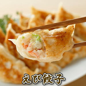 えび餃子 北海道産小麦使用のモッチリ皮の中には大きくカットした海老がたっぷり!海老の旨味が味わえます。国産の野菜、鶏肉、小麦を使用 餃子 ぎょうざ ギョウザ 海老餃子 にんにく餃子