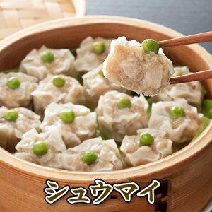 シュウマイ 北海道産干し貝柱 粗切り国産豚肉 冷めても美味しい 国産の豚肉使用 化学調味料不使用 にんにくなし 簡単 餃子 ぎょうざ ギョウザ 焼売 しゅうまい シュウマイ 業務用 餃子工房