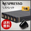 [あす楽]【正規品】ネスプレッソ カプセル リストレット 1本10カプセル×5本セット【Nespresso Capsule RISTRETTO】【送料無料】【ネスプレッソ専用グランクリュ通販】【領収書