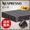 [あす楽]ネスプレッソ カプセル ローマ 1本10カプセル X 5本セット