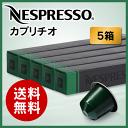 【正規品】ネスプレッソ カプセル カプリチオ 1本10カプセル×5本セット【Nespresso Capsule CAPRICCIO】【送料無料】【ネスプレッソ専用グランクリュ通販】