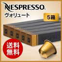【正規品】ネスプレッソ カプセル ヴォリュート 1本10カプセル×5本セット【Nespresso Capsule VOLLUTO】【送料無料】【ネスプレッソ専用グランクリュ通販】【領収書発行可】