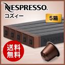 【正規品】ネスプレッソ カプセル コズィー 1本10カプセル×5本セット【Nespresso Capsule COSI】【送料無料】【ネスプレッソ専用グランクリュ通販】【領収書発行可】