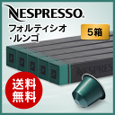 [あす楽]【正規品】ネスプレッソ カプセル フォルティシオ・ルンゴ 1本10カプセル×5本セット【Nespresso Capsule FOR…