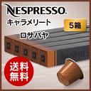 [あす楽]【正規品】ネスプレッソ カプセル キャラメリート 1本10カプセル×5本セット【Nespresso Capsule CARAMELITO】【送料無料】【ネスプレッソ専用グランクリュ通販】【領