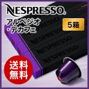 [あす楽]【正規品】ネスプレッソ カプセル アルペジオ・デカフェ 1本10カプセル×5本セット【Nespresso Capsule ARPEGGIO DECAFFEINATO】【送料無料】【ネスプレッ