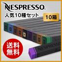 [あす楽]ネスプレッソ カプセル 人気10種類 X 10カプセル 合計 100カプセル