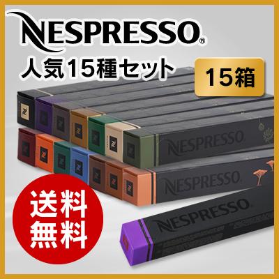 [あす楽]ネスプレッソ カプセル 人気15種類×10カプセル=150カプセル