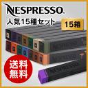 ネスプレッソ カプセル 人気15種類×10カプセル=150カプセル