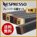 [あす楽]ネスプレッソ フレーバー 6本セット 3種 X 各2本 合計6本