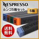 ネスプレッソ カプセル ルンゴタイプ 5種類×10カプセル=50カプセル 【Nespresso Capsule LUNGO】【送料無料】LUNGO5【正規品】【ネスプレッソ専用グランクリュ通販】【領収