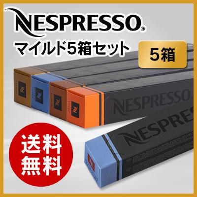 [あす楽]ネスプレッソ カプセル マイルドタイプ 5種類 X 10カプセル 合計50カプセル