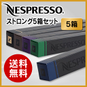 ネスプレッソ カプセル ストロングタイプ 5種類×10カプセル