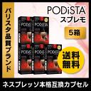 [あす楽]【ネスプレッソ互換カプセル】バリスタ品質互換カプセル ポディスタ スプレモコーヒー1箱10カプセルx5箱セッ…