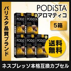 【ネスプレッソ互換カプセル】バリスタ品質互換カプセルポディスタアロマティココーヒー1箱10カプセルx5箱セット【PODiSTAAromaticoCoffee】