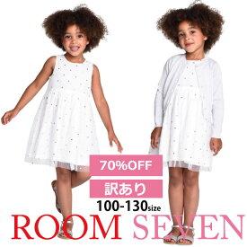 80%OFF【訳あり商品】Room Seven アウトレット セール OUTLET SALE 白 シルバー ドット 水玉 セレモニー キッズ おしゃれ 小学生 100 120 130 サイズ