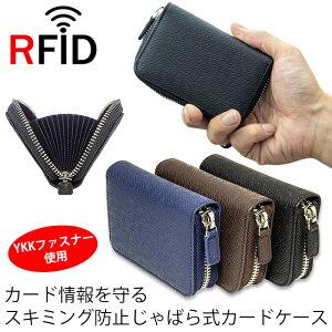 カードケース スキミング防止 RFID ブロック じゃばら ポイントカード クレジットカード コンパクト 大容量 名刺入れ カード入れ カードホルダー FRANK GERALD