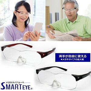 【送料無料】ルーペ 拡大鏡 メガネタイプ 眼鏡の上からもOK!ハンズフリー ソフトケース付き