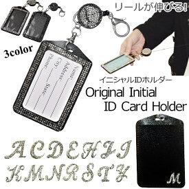 【イニシャル名入れ】パスケース IDケース 定期入れ リール付 カードケース 社員証 IDカードケース メール便で送料無料