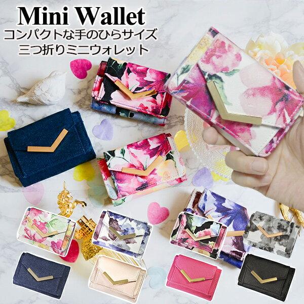 【ネコポス便送料無料】財布 レディース 三つ折り 薄い コンパクト 薄型 ミニサイズ ミニウォレット 持ち運びに便利な手のひらサイズ