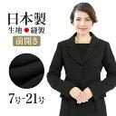 ブラックフォーマル レディース 喪服 礼服 日本製 ロング丈 大きいサイズ ワンピース 前開き アンサンブル 黒 ブラッ…