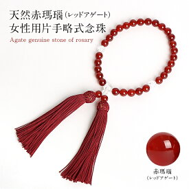 念珠 女性 女性用 レディース レッドアゲート 葬儀 お葬式 お宮参り 数珠 赤 レッド 赤瑪瑙 パワーストーン 天然石 JU5417