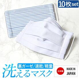 マスク 日本製 洗える 在庫あり 布製 布マスク ガーゼ 夏 冬 UV 通気性 軽量 プリーツ 大人 大人用 レディース メンズ 男性 女性 おしゃれ ハンドメイド 大きめ 小さめ 水洗い可能 繰り返し使える 痛くない ホワイト ブルー 白 MA-003-10 10枚セット ゆうパケット対応