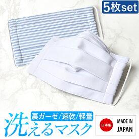 マスク 日本製 洗える 在庫あり 布製 布マスク ガーゼ 夏 冬 UV 通気性 軽量 プリーツ 大人 大人用 レディース メンズ 男性 女性 おしゃれ ハンドメイド 大きめ 小さめ 水洗い可能 繰り返し使える 痛くない ホワイト ブルー 白 MA-003-5 5枚セット ゆうパケット対応