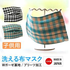 マスク 子供用 日本製 洗える 布製 布マスク ガーゼ 在庫あり 夏 通気性 軽量 プリーツ 子ども用 こども キッズ おしゃれ かわいい ハンドメイド 大きめ 小さめ 水洗い可能 繰り返し使える 痛くない ブラック ホワイト グリーン チェック 黒 白 MA-S-01 ゆうパケット対応
