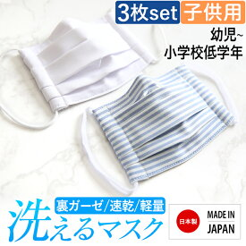 マスク 子供用 日本製 洗える 布製 布マスク ガーゼ 在庫あり 夏 冬 UV 通気性 軽量 プリーツ 子ども用 キッズ 女の子 男の子 かわいい ハンドメイド 大きめ 小さめ 水洗い可能 繰り返し使える 痛くない ホワイト ブルー 白 MA-S-02-3 3枚セット ゆうパケット対応