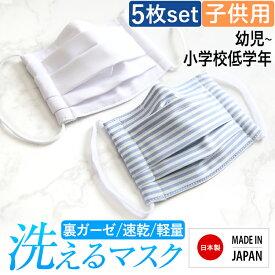 マスク 子供用 日本製 洗える 布製 布マスク ガーゼ 在庫あり 夏 冬 UV 通気性 軽量 プリーツ 子ども用 キッズ 女の子 男の子 かわいい ハンドメイド 大きめ 小さめ 水洗い可能 繰り返し使える 痛くない ホワイト ブルー 白 MA-S-02-5 5枚セット ゆうパケット対応