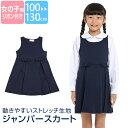 ジャンパースカート 子供 女の子 フォーマル ネイビー 紺 リボン 100cm 110cm 120cm 130cm 子供服 ジュニア 女の子 女…