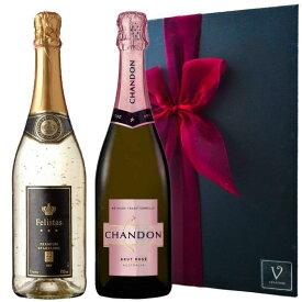 ワイン ギフト 「金が舞う 22カラットワイン」フェリスタス 金箔入り シャンドン ロゼ スパークリングワイン 2本 シャンパン 750ml 2本セット