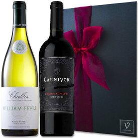 【お中元 ワイン ギフト】夏ギフト 贈り物 誕生日 プレゼントワイン 2本セット ギフト【数少ないシャブリ5つ星獲得生産者 白ワイン フランス/ウィリアム フェーブル シャブリ 750ml】【赤ワイン カーニヴォ 750ml】