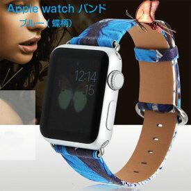 Apple watch 38/40 42/44mm バンドブルー蝶柄