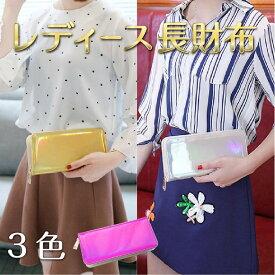 レディース長財布!ラウンドファスナー、シンプルなデザインでオシャレ、光沢感、金運カラー プレゼント!