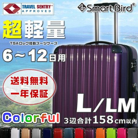 キャリーバッグ LM サイズ スーツケース L サイズ 大型 超軽量 ポリカーボン配合 容量拡張機能 TSAロック キャリーケース トランク キャリーバック 旅行バッグ 旅行かばん おしゃれ かわいい 80L 送料無料 あす楽対応