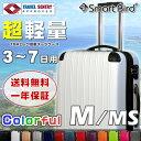 スーツケース M サイズ MS サイズ キャリーバッグ 中型 超軽量 ポリカーボン配合 容量拡張機能 TSAロック キャリーケ…