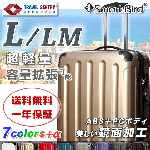 【新モデル緊急入荷】 スーツケース LM サイズ キャリーバッグ L サイズ 大型 超軽量 容量拡張機能 インナーフラット TSA 158cm以内 キャリーケース トランク キャリーバック 旅行バッグ 旅行カバン おしゃれ かわいい 人気 送料無料 あす楽対応