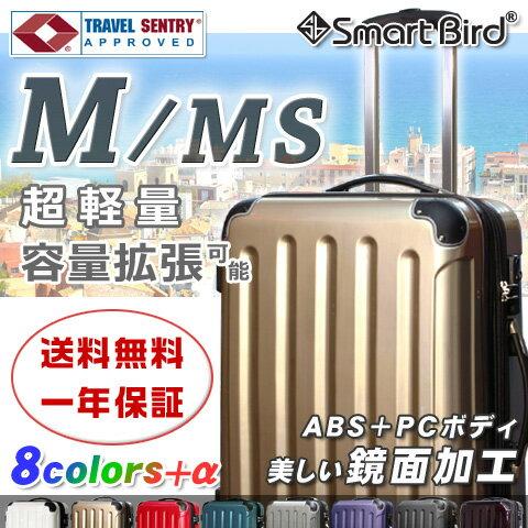 【クーポン配布中】 スーツケース M サイズ MS サイズ キャリーバッグ 中型 超軽量 容量拡張機能 インナーフラット TSAロック キャリーケース トランク キャリーバック 旅行バッグ 旅行カバン おしゃれ かわいい 人気 送料無料 あす楽対応