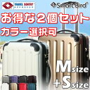 【お得な2個セット価格】 スーツケース M サイズ スーツケース S サイズ 2個セット 超軽量 拡張ファスナー 鏡面加工 4輪 TSAロック スーツケース キ...