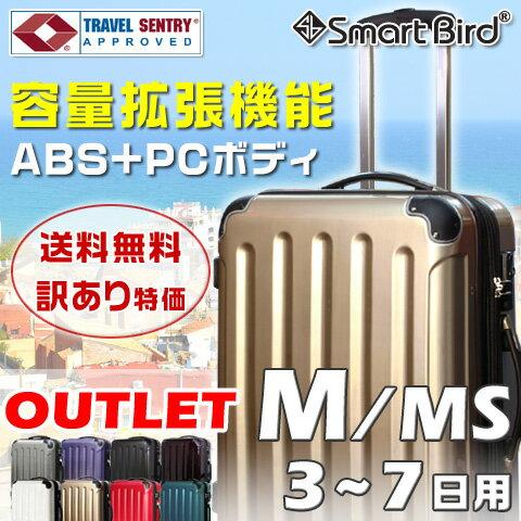 アウトレット 激安 スーツケース M サイズ MS 中型 超軽量 拡張ファスナー 鏡面&半鏡面 TSAロック スーツケース キャリーケース キャリーバッグ 旅行用かばん スーツ ケース 訳あり 送料無料 あす楽対応