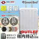 アウトレット 激安 スーツケース SS サイズ 機内持ち込み可 軽量 ジッパー式 機内持込対応 ABS+PC 4輪 TSAロック キ…