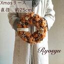 【 送料無料 クリスマス リース 】 25cm 茶 コットンフラワー おしゃれ 玄関 ドア ナチュラル 材料 壁掛け ウォールデ…