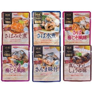 <HOKO>レトルト国産お魚6種セット:36食 1袋食べきりサイズのレトルトパウチ。朝食やお弁当、夕食の一品に。常温保存も可能なので保存食としても!※パッケージ等予告なく変更する場
