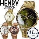 ヘンリーロンドン/HENRY LONDON 時計 41mm/メッシュHL41-CM-0040(41)HL41-CM-0108(42)HL41-CM-0020(7...
