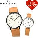 【ペアウォッチ】スカーゲン SKAGEN時計 腕時計 メンズ レディース SKW6352 SKW2594